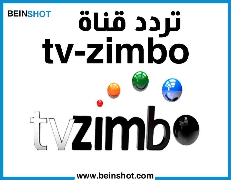 تردد قناة tv zimbo الرياضية 2019