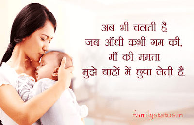 shayari on maa familystatus.in