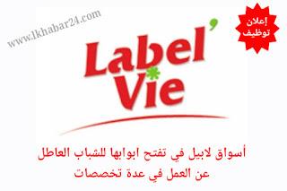 حملة توظيف جديدة بأسواق لابيل في الممتازة بعدة تخصصات