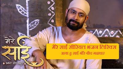 mere sai serial song lyrics in hindi