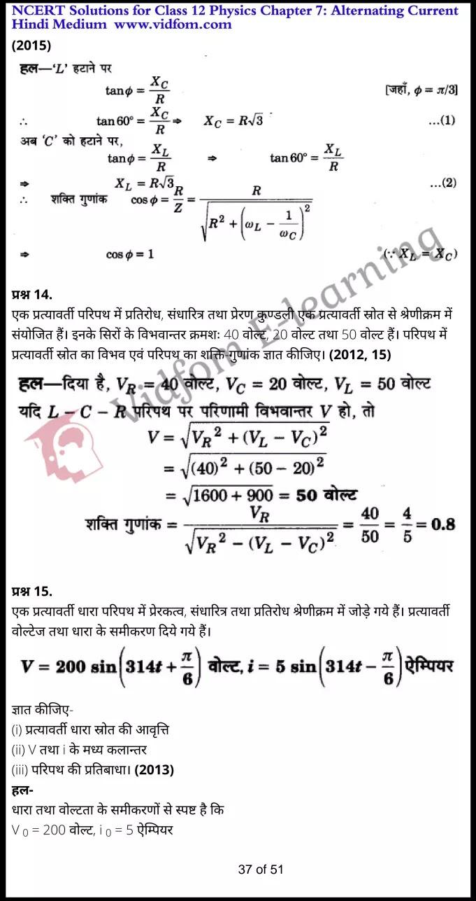 class 12 physics chapter 7 light hindi medium 37