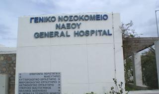 Νάξος: Άφησε την περιουσία της στο νοσοκομείο «για να γίνονται οι άνθρωποι καλά»