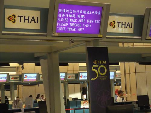 飛行|泰國航空 747 TG637+TG922 桃園→曼谷→法蘭克福 TPE-BKK BKK-FRA