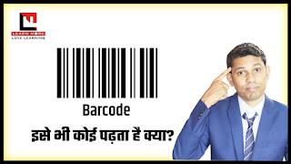 Barcode की पुरी जानकारी हिंदी में।