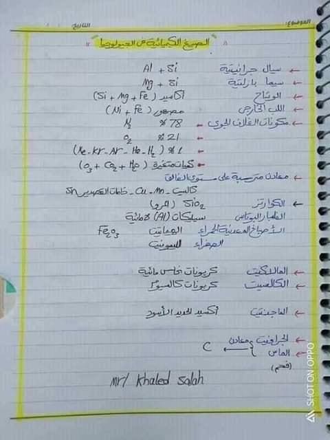 مراجعة جيولوجيا للصف الثالث الثانوي  أ/ خالد صلاح 5