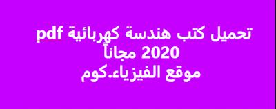 كتب اساسيات هندسة كهربائية pdf مجانية بالعربي