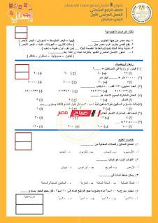 تحميل نماذج الوزارة الاسترشادية للصف الرابع الابتدائى الترم الأول 2021 pdf