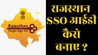 SSO id kaise banaye, Rajasthan sso id, rajasthan aap id kya hai, rajasthan aap id banae ka tarika, how to apply for rajasthan sso id
