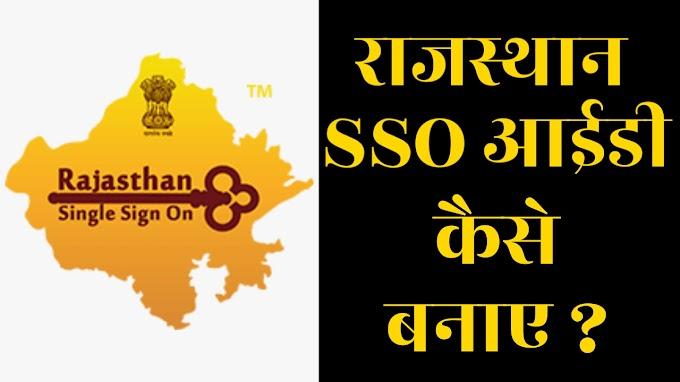 राजस्थान एसएसओ आईडी कैसे बनायें ? Registration For Rajasthan SSO Id