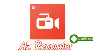 تحميل افضل تطبيق لتصوير شاشة الهاتف AZ Screen Recorder