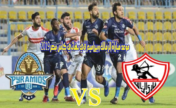 موعد مباراة الزمالك وبيراميدز في نهائي كاس مصر 2019