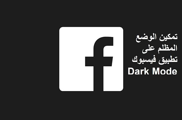 تفعيل الوضع المظلم على تطبيق فيسبوك 2021 بدون برامج خارجية