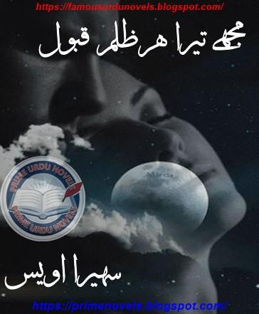 Mujhy tera har zulm qabool novel online reading by Suhaira Awais Complete