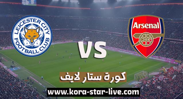 مشاهدة مباراة آرسنال وليستر سيتي بث مباشر بتاريخ 25-10-2020 الدوري الانجليزي