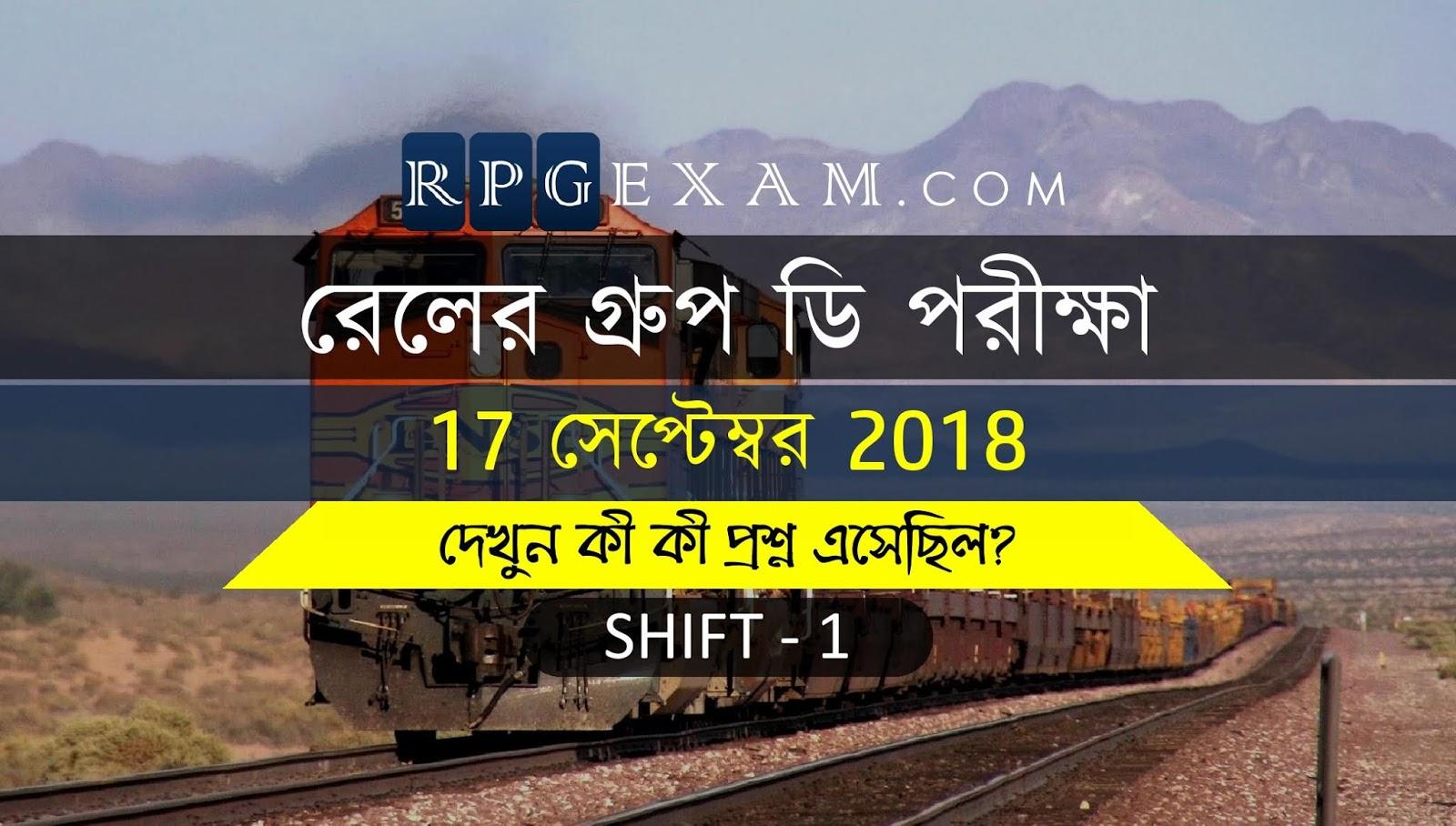 Railway Group D 17 September Paper