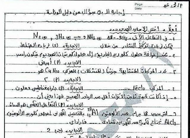 إجابة ال 50 سؤال كيمياء للصف الثالث الثانوي من على موقع الوزارة 2016