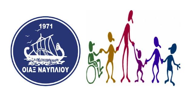 Στηρίζει την Παγκόσμια Ημέρα ΑμεΑ ο Οίακας Ναυπλίου