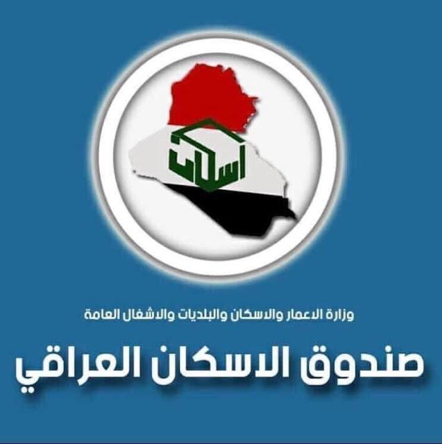 صندوق الإسكان العراقي يعلن عن فتح التقديم الإلكتروني لطلب القرض؟