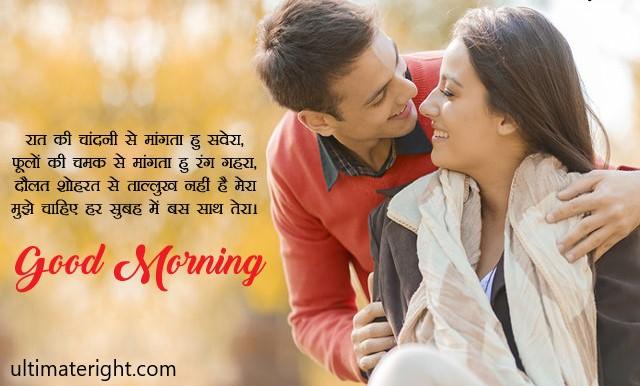 Romantic Love Shayari