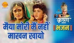 मैया मोरी मैं नहीं माखन खायो Maiya Mori Main Nahin Makhan Khayo Lyrics - Ravindra Jain, Hemlata