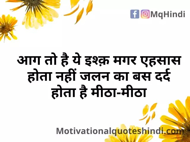 Jealousy Quotes In Relationships In Hindi