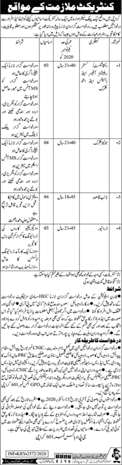 JOBS | Office Staff Required For Karachi Public Sector Department