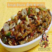 viaindiankitchen - Baigan Bharta