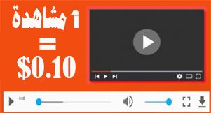 ربح 0.10$ عن كل فيديو تشاهده | ربح المال من مشاهدة فيديوهات اليوتيوب وجديد الربح من الانترنت 2020-2021