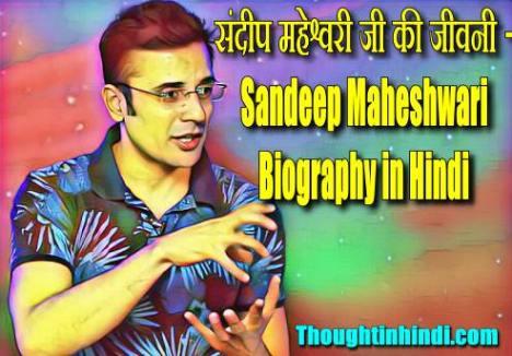 संदीप महेश्वरी जी की जीवनी - Sandeep Maheshwari Biography in Hindi