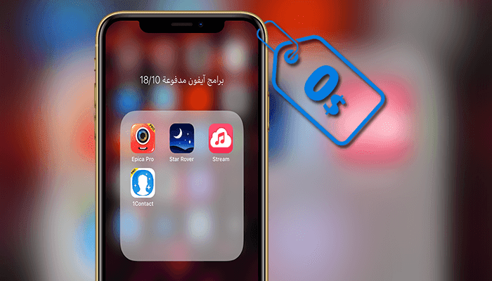 https://www.arbandr.com/2019/10/iphone-ipad-apps-gone-free-october-18.html