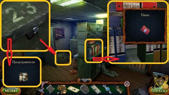 вытаскиваем папку на полке и предохранители в ящике в игре затерянные земли 5