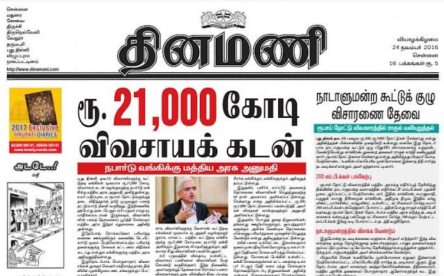Dinamani Newspaper 24-11-16
