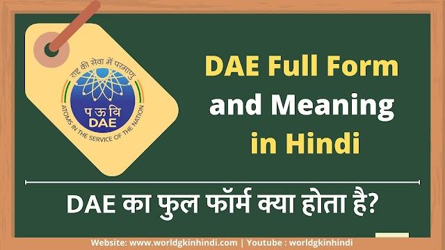 DAE का फुल फॉर्म क्या होता है? | DEA Full Form and Meaning in Hindi