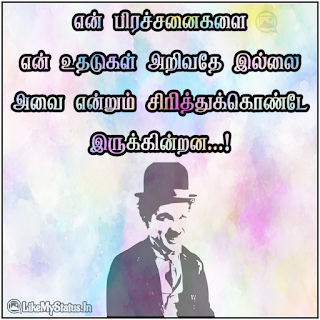 Charlie Chaplin Quotes in tamil