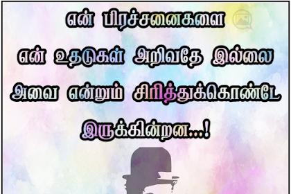சார்லி சாப்ளின் பொன்மொழிகள் | Charlie Chaplin Quotes In Tamil