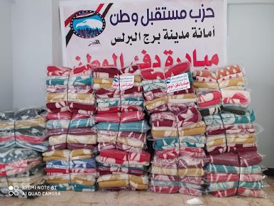 مستقبل وطن يوفر 200 بطانية ضمن مبادرة دفء الشتاء فى برج البرلس بكفرالشيخ