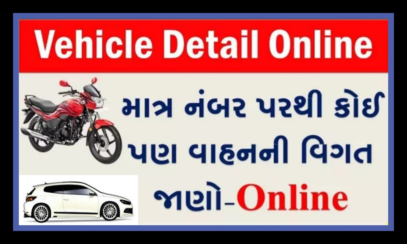 Know Any Vehicle Owner Details