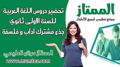 تحضير دروس اللغة العربية للسنة الاولى ثانوي جذع مشترك اداب و فلسفة