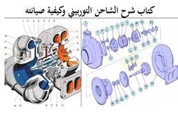 شرح الشاحن التوربيني وكيفية صيانته pdf