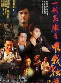 Nhất Đại Kiêu Hùng - Yi dai xiao xiong: San zhi qi (1993)