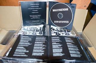 Μολυβένιοι Στρατιώτες - demo cd