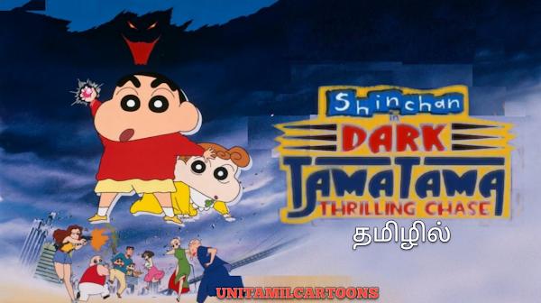 Crayon Shinchan In Dark Tama Tama Thrilling Chase Full Movie In Tamil