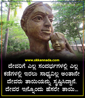 Mother Amma Tayi Quotes in Kannada