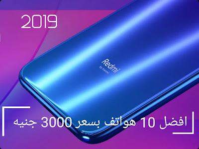 افضل هواتف اقتصادية فئة ال 3000 جنيه 2019