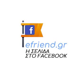 Η σελιδα στο Facebook