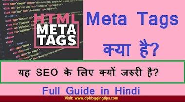 Meta Tag क्या है ? Important SEO element in हिंदी