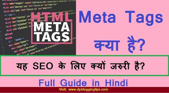 meta tags kya hai in hindi