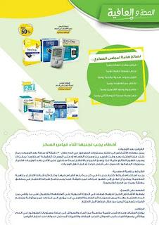 عروض صيدليات الدواء وحتى 18 اغسطس 2020