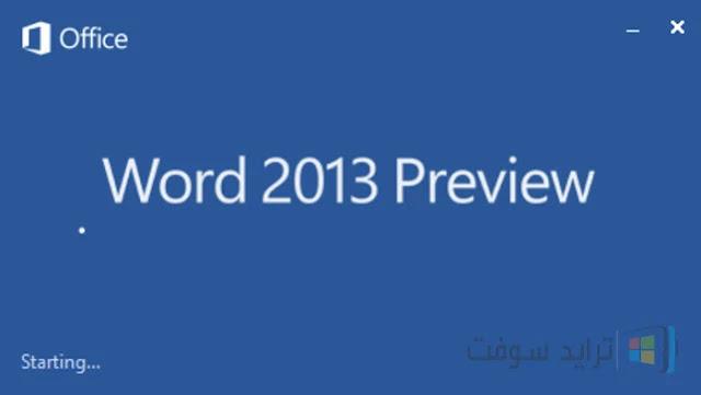 تحميل برنامج ورد 2013 برابط واحد مباشر