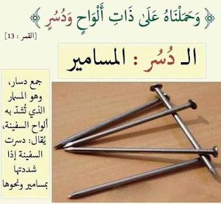 لفهم آيات القرآن الكريم 24.jpg